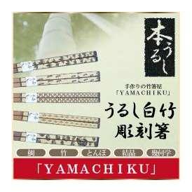 うるし白竹彫刻箸23cm鯛・竹・とんぼ・幾何学・結晶