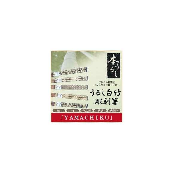 【メール便で送料無料!】うるし白竹彫刻箸23cm鯛・竹・とんぼ・幾何学・結晶01