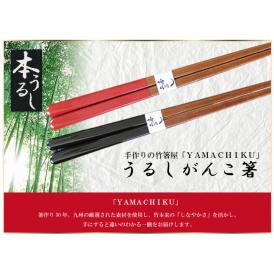 【メール便で送料無料!】うるしがんこ箸21cm・23cm