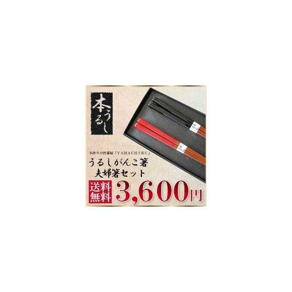 【メール便で送料無料!】うるしがんこ箸21cm・23cm夫婦箸セット01