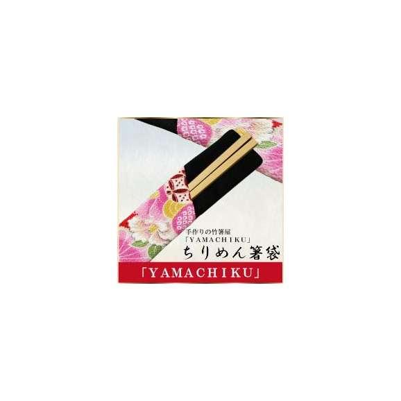 【メール便で送料無料!】ちりめん箸袋01