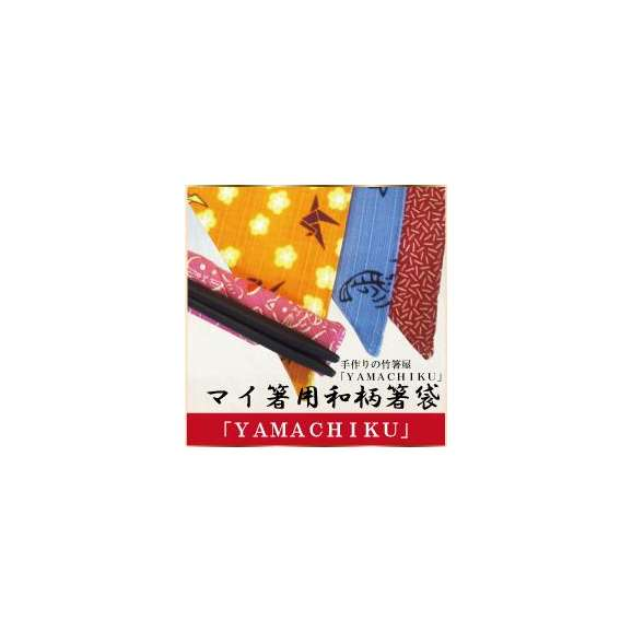 【メール便で送料無料!】マイ箸用和柄箸袋01