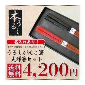 【メール便で送料無料!】うるしがんこ箸21cm・23cm夫婦箸セット 名入れあり