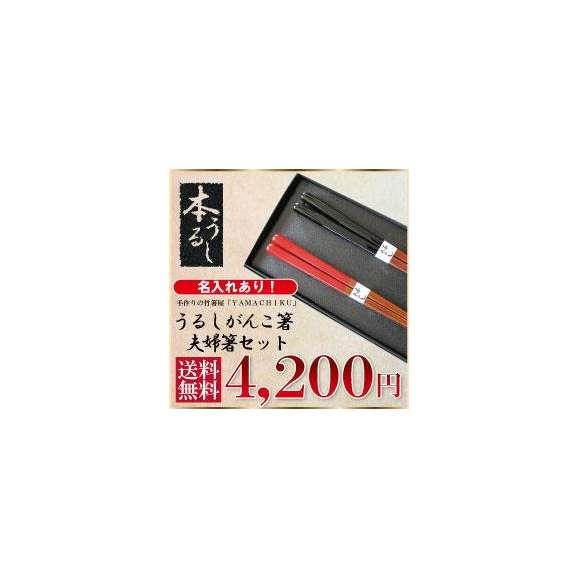 【メール便で送料無料!】うるしがんこ箸21cm・23cm夫婦箸セット 名入れあり01