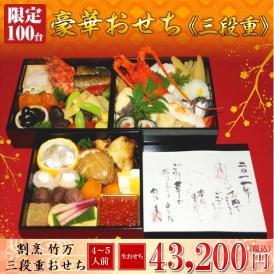 湘南食材をたっぷり使用の京都仕込みのおせち料理です。おせち販売20年以上の経験と実績をご堪能ください