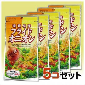 メール便送料無料 淡路島産玉葱の味にこだわり、無添加で仕上げたフライドオニオンです。