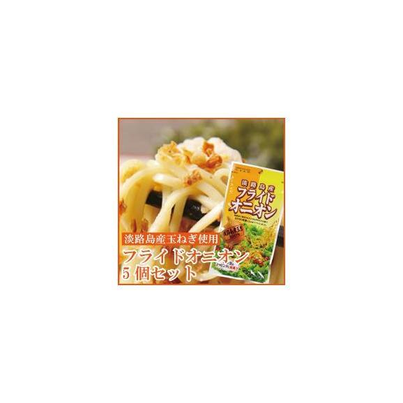 【メール便で送料無料!】淡路島産フライドオニオン23g×5個セット04