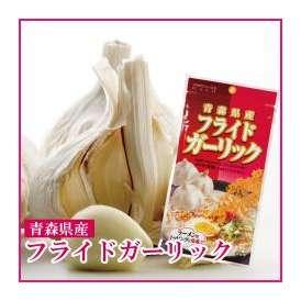 【メール便で送料無料!】青森県産フライドガーリック 15g 5個セット