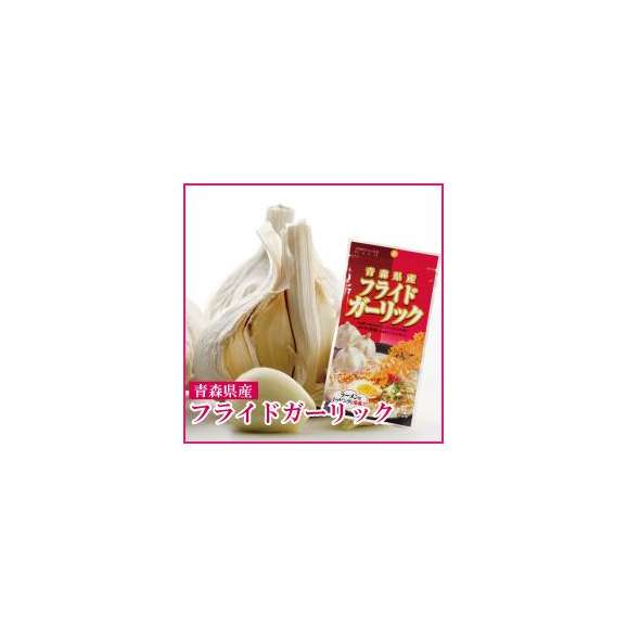 【メール便で送料無料!】青森県産フライドガーリック 15g 5個セット01