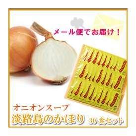 【メール便で送料無料!】オニオンスープ30食セット