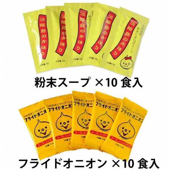 【メール便で送料無料!】淡路島のかほり オニオンスープ・フライドオニオン 各10食分セット03