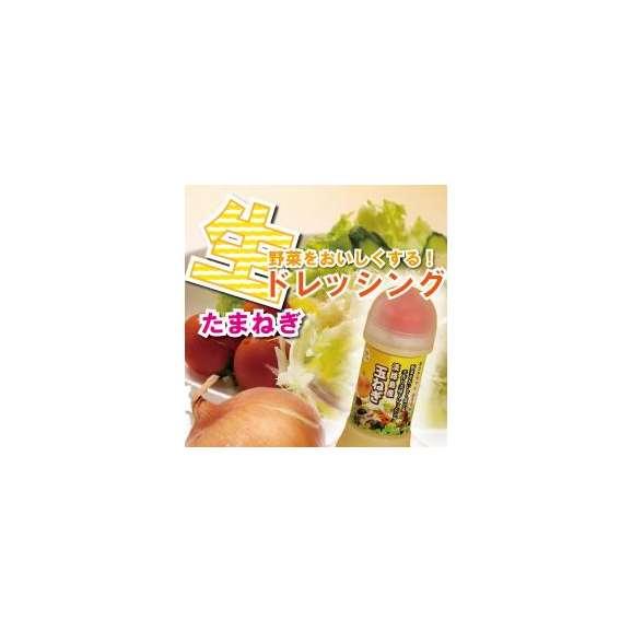 玉ねぎドレッシング【生ドレ】01