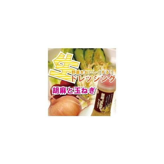 ごまドレッシング【生ドレ】01