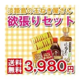 【送料無料】淡路島の玉ねぎ屋さん 欲張りセット