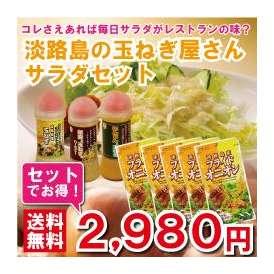 【送料無料】淡路島の玉ねぎ屋さん サラダセット