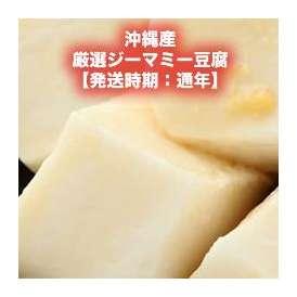 厳選ジーマミー豆腐3個×2 【発送時期:通年】