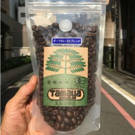 有機ダークローストブレンド 豆