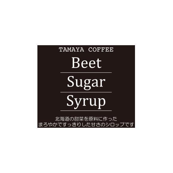 甜菜糖シロップ(Beet Sugar Syrup)02