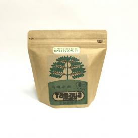 有機カフェインレスモカブレンド(粉)