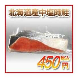 北海道産中塩時鮭