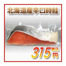 北海道産辛口時鮭