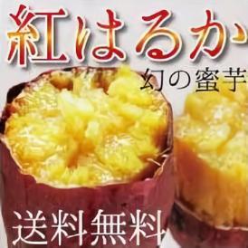 【送料無料】幻の種子島産サツマイモ 安納芋より甘いと噂の蜜芋 最高級さつまいもの【べにはるか】 5kg