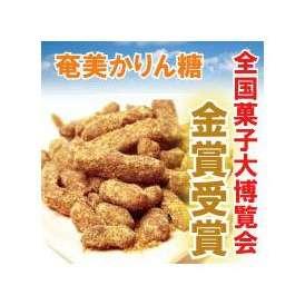 【全国菓子大博覧会 金賞受賞】 奄美黒糖かりんとう 180g