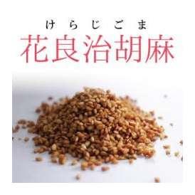 【喜界島が生んだ旨辛調味料】花良治胡麻(けらじごま)機能性の高い花良治みかん使用。爽やかな風味でおひたしや素麺にぴったり。