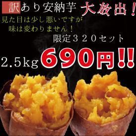 今期最終販売! わけあり安納芋2.5kgが690円!10キロまで同一送料です。
