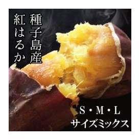 シーズン最終セール幻の種子島産サツマイモSMLサイズ混合【送料別】安納芋より甘いと噂の蜜芋 最高級さつまいもの【べにはるか】 3kg