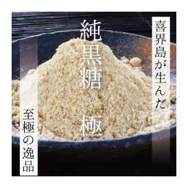 喜界島産サトウキビ100%純黒糖ー極ー(きわみ)コーヒーや紅茶のお供にぜひどうぞ。