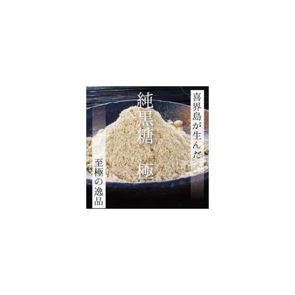 喜界島産サトウキビ100%純黒糖ー極ー(きわみ)コーヒーや紅茶のお供にぜひどうぞ。01