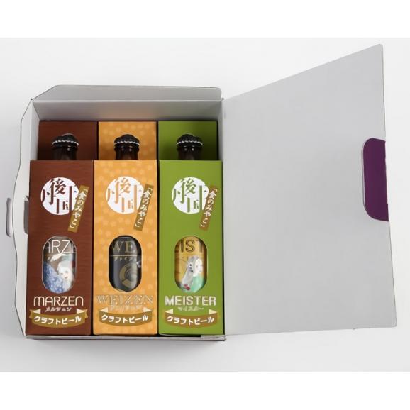 京都丹後クラフトビール【3本セット】【違いを楽しむ用】お中元やギフト・贈答にも01