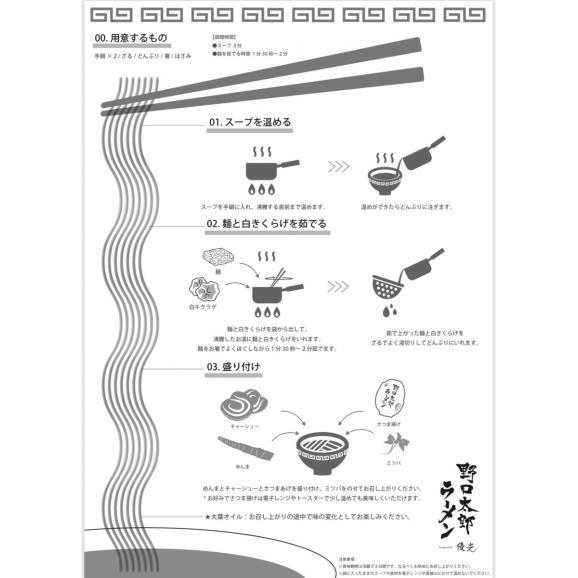 【超予約困難店×行列の絶えないラーメン店の究極コラボ】野口太郎ラーメン(2食入り)06
