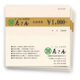 辰巳屋 お食事券 【¥10,000】