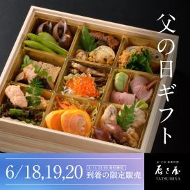 お父さんのおつまみセット【6/18.19.20配送の限定予約商品】