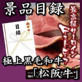 極上松阪牛サーロインローストビーフ景品目録セット