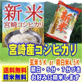 30年産 新米100% 宮崎県産 コシヒカリ 5kg 送料無料 玄米 精白米 7分づき 5分づき 3分づき オーダー精米