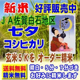 30年産 新米 佐賀産 七夕コシヒカリ 5kg 特別栽培米 送料無料 玄米のまま 精白米 7分づき 5分づき 3分づき お好みに精米します。