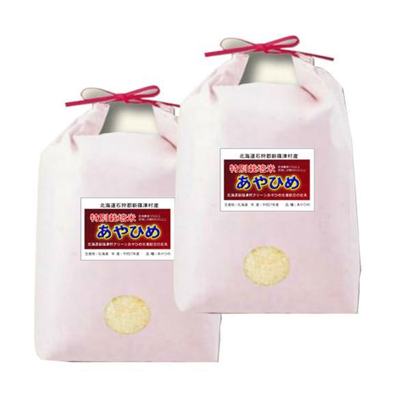 北海道産 特別栽培米 あやひめ 10kg (5kg×2袋) 29年産 送料無料 玄米 精白米 7分づき 5分づき 3分づき オーダー精米04