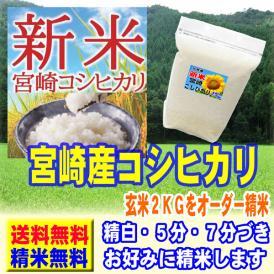 30年産 新米 九州 宮崎県産 コシヒカリ 2kg 送料無料 玄米 精白米 7分づき 5分づき 3分づき オーダー精米