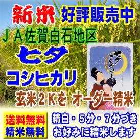 30年産 新米 佐賀産 七夕コシヒカリ 2kg 特別栽培米 送料無料 玄米のまま 精白米 7分づき 5分づき 3分づき お好みに精米します。