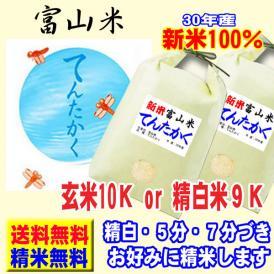 30年産 新米 富山産 てんたかく 10kg (5kg×2袋) 送料無料 玄米 精白米 7分づき 5分づき 3分づき お好みに精米します
