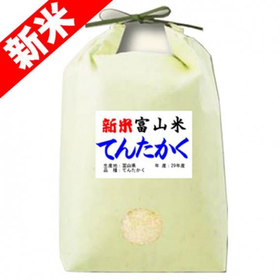 29年産 富山産 てんたかく 5kg 送料無料 玄米 精白米 7分づき 5分づき 3分づき お好みに精米します02