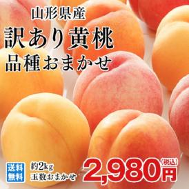 【送料無料】山形県産 黄桃品種おまかせ 約2kg(5玉~10玉) ※一部地域は別途送料