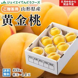 予約商品【送料無料!※一部地域除く】 山形県産 黄金桃 約3kg pc11