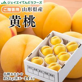 【送料無料!※一部地域除く】 秀品 山形県産 黄桃 約3kg