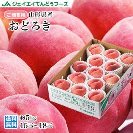 贈答用  山形県産 桃おどろき 約5kg 15~18玉