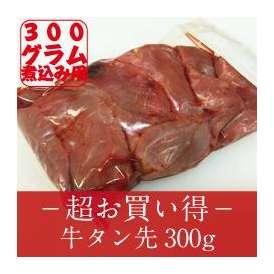 【新登場】牛タン先 【ブロック】 お買い得(牛タン肉)300g【冷凍 真空パック】