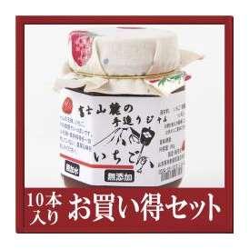 ☆【送料無料】☆無添加手作りいちごジャム10本おまとめ割引お買い得セット